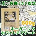 オーガニックホワイトチアシード有機JAS認定 オーガニック マウンテン ホワイト チアシード 800g食物繊維が豊富。便秘やダイエットに