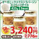 【61%OFF】国内充填!有機JAS認定 ココナッツオイル オーガニック エクストラ バージン ココ...