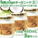 【460ml×3個】日本国内で充填!有機JAS認定 ココナッツオイル オーガニック エクスト