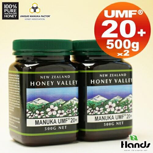 【マヌカハニー】【アクティブマヌカハニー UMF 20+ *500g】★2個セット 無農薬・無添加ニュージーランド天然蜂蜜/はちみつハニーバレー(100% Pure New Zealand Honey)【HLS_DU】【RCP】