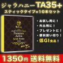 プレミアム ジャラハニー TA35 スティックタイプ 5g×10本セット【HLS_DU】【RCP】のどの痛み。風邪の予防に。咽頭 喉頭