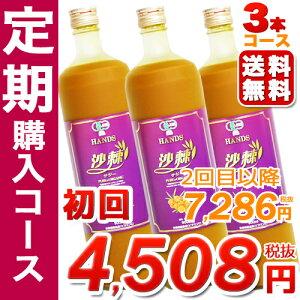 サジージュース ジュース ビタミン