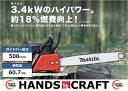 【未使用】マキタ エンジンチェンソー MEA6100UR 【新古品】【中古】
