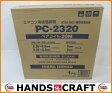 【未使用】因幡電工 エアコン用被覆銅管 PC-2320 ペアコイル20M 【店頭展示品】