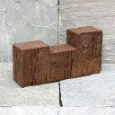 リアル!軽量コンクリート製 枕木 「ガーデン」 凹(ボコ) 大 ブラウン (3221806) 【送料別】【通常配送】