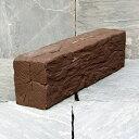 リアル!軽量コンクリート製 枕木 「ガーデン」 フラット ブラウン (3221814) 【送料別】【通常配送】