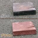 リアル!軽量コンクリート製 枕木 220 グレー・ブラウン 【送料別】【通常配送】