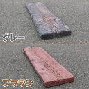 リアル!軽量コンクリート製 枕木 880 グレー・ブラウン 【送料別見積】【通常配送】