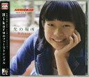 ハンズマンオリジナルイメージソングCD VOL4 「光の場所」 (8003467) 【送料別】【通常配送】