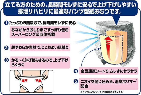 ライフリー リハビリパンツ S〜LL送料別 通常配送の紹介画像2