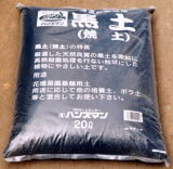オリジナル 黒土 20L (1100521) 【送料別見積り】【通常配送】