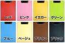 クリップファイル タテ(A4-E型) 選べる8カラー! 表紙付きバインダー 【送料別】【通常配送】