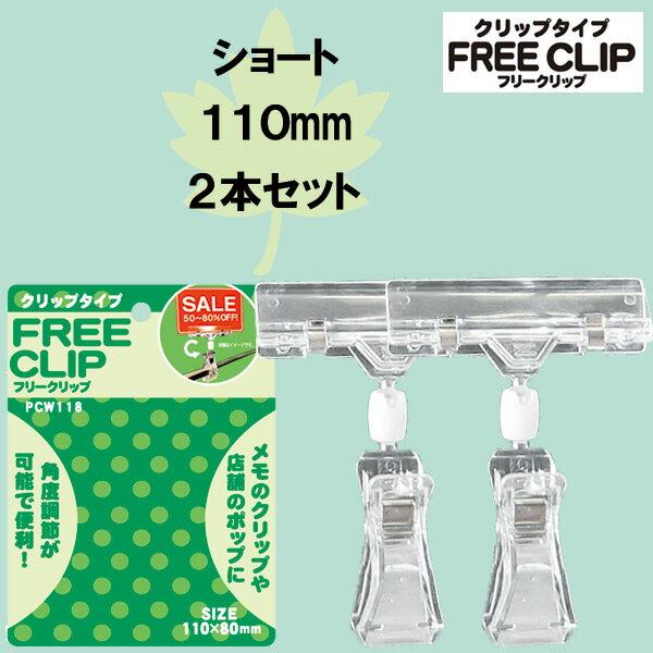 POPスタンド FREE CLIP クリップタイ...の商品画像