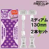 POP������� FREE CLIP ���߹��ߥ����ס�PCS132���ߥǥ������130mm�ˡ�2�����ꡡ��1851373�ˡ��������̡ۡ��̾�������