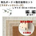 有孔ボード 取付金物セット/ラスティックシリーズ/Lサイズ【900mm×600mm×5.5mm×1枚】【取付金物×4セット】※色柄 ピッチをお選び頂けます。