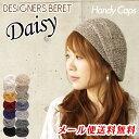 【Daisy/デイジー ケーブル編みベレー帽(全14色)】コ...