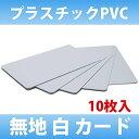 プラスチックカード 社員証 学生証 IDカード カード 事務用品入退室管理 (10枚セット)