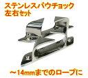 ステンレス スキニーバウチョック(フェアリーダー)116mm 左右セット
