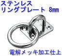 ステンレス リングプレート(丸環プレート)8mm