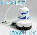 ビルジポンプ 2000GPH 12V