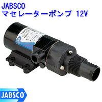 メーカー直送につき代引き発送不可JABSCO ジャブスコマセレーターポンプ 24Vの画像