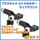 プラスチック ロッドホルダー フィッシュオン / サイドマウントタイプ 2個セット