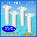 【埋め込み式】ライトタックル用プラスチック製 ロッドホルダーストレートタイプ 4個セット
