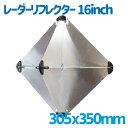 アルミ製 レーダーリフレクター 305mm x305mm改正前 平成22年10月1日以前用