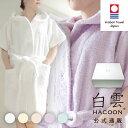 送料無料【 今治タオル 】やわらか 軽量 雲の上の肌触り 白雲 バスローブ(Half sleeve)日本製・今治