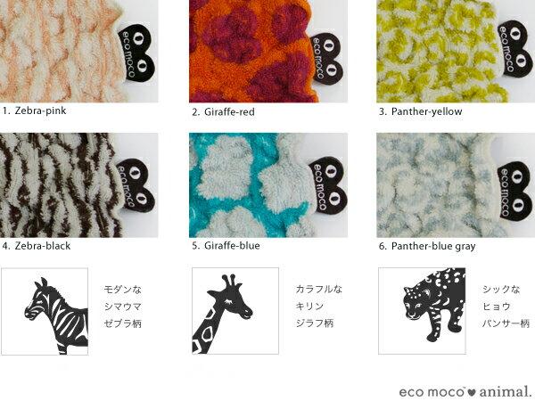 ECOMOCO ANIMAL TOWEL / エコモコアニマルバスタオル カラー