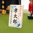 おしゃれなデザインのお名前木札!かわいい鯉のぼりのイラスト入...