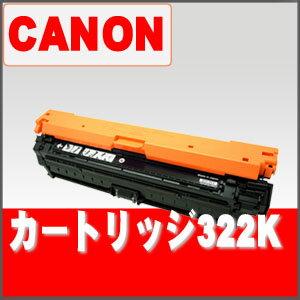 カートリッジ322ブラック CANON リサイクルトナー ※ 平日AM注文は即納(を除く) トナー全品宅急便無料!(他商品との同梱は承れません)10P05Nov16