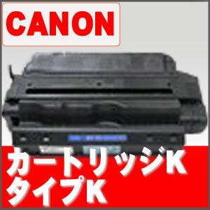 カートリッジK(タイプK) CANON リサイクルトナー ※平日AM注文は即納(を除く) トナー全品宅急便無料!(他商品との同梱は承れません)10P05Nov16