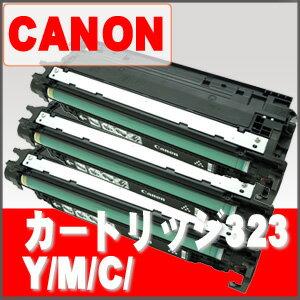 カートリッジ323 Y / M / C /   CANON リサイクルトナー ※在庫確認商品 平日AM注文は即納(を除く) トナー全品宅急便無料! (他商品との同梱は承れません)10P05Nov16