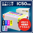 IC6CL50 9�ƒA���J���g ICBK50 ICC50 ICM50 ICY50 ICLC50 IC
