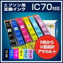 エプソンIC6CL70 9個アラカルト(ICBK70 ICC70 ICM70 ICY70 ICLC70 ICLM70) EPSON 互換インク 【宅急便送料無料】10P05Nov16