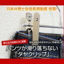 すべらない、跡がつかないボトムハンガー「タヤクリップ」横幅350mmのビックサイズ ワイド 大きいジーンズ・ジーパンや革パンツに最適!フック回転総合評価4.5!【あす楽】5本セット ハンガー すべらない ズボン スカートハンガー 収納 洗濯