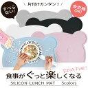くま シリコンマット Bear Placemat BPA Free silicone ランチョンマット お食事 撥水