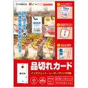 プリンタ対応品切れカード(小)