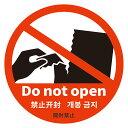 商業用品服務 - 丸型カード(開封禁止)【外国人 観光客 旅行客 注意喚起 警告 安全管理アイテム】