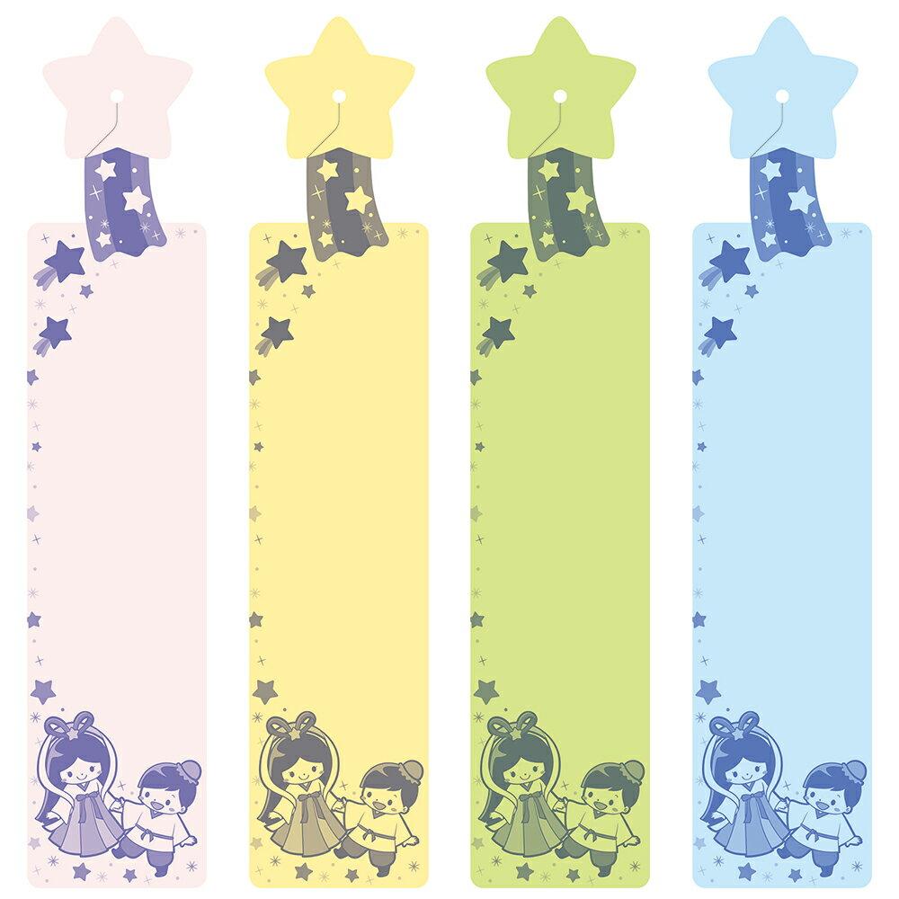 <七夕>ワンタッチ短冊(星・60)【七夕 笹飾り 短冊 願い事 笹装飾用】...:hanjo:10010506