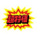 クラフトPOP 爆発型 超特価 13-4002 | 蛍光 蛍光色 カード card 用紙 値札 値段 札 タグ プライス プライスカード ラベル 名札 レッテル プレート POP ポップ メッセージ 店舗 雑貨 ギザギザ ササガワ タカ印