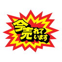 クラフトPOP 爆発型 今売れています 13-4006   蛍光 蛍光色 カード card 用紙 値札 値段 札 タグ プライス プライスカード ラベル 名札 レッテル プレート POP ポップ メッセージ 店舗 雑貨 ギザギザ ササガワ タカ印