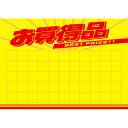 黄ポスター(B5判)-お買得品-