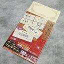 マルチケット フラワー 9-1300 | ササガワ(タカ印) a4 A4 チケット チケット用紙 綴り 印刷 印刷用紙 インクジェット用紙 インクジェッ..