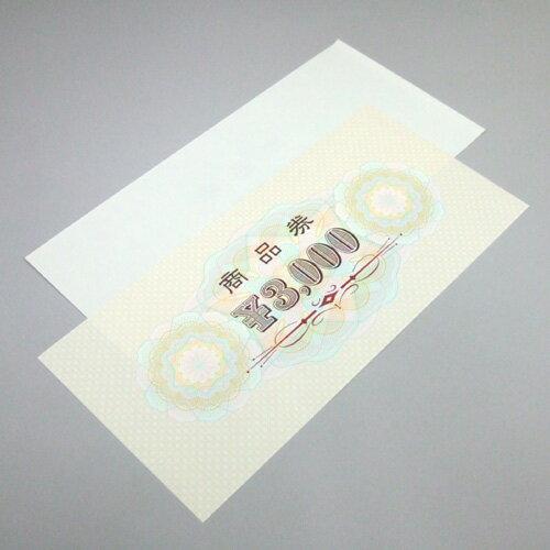 イベント用品 商品券 横書 ¥3000 裏無字...の紹介画像2