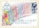 日本製 選べる!*花柄2014*デザインハンカチ5枚セット/...