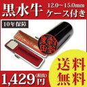 印鑑 黒水牛 12.0〜15.0mm 選べるサイズ ケース付(05P29Jul16)