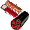 高級印鑑 黒水牛 12.0〜15.0mm選べるサイズ ハードケース付!