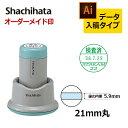 【シヤチハタ】データーネーム21号 スタンド式 (印面サイズ21mm) データ入稿(Bタイプ)